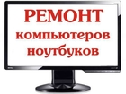 Новое фотографию Компьютерные услуги Ремонт и настройка компьютеров ноутбуков в Улан-Удэ, Выезд на дом 52267223 в Улан-Удэ