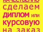Уникальное фото Курсовые, дипломные работы Напишу диссертацию, диплом, курсовую 55390018 в Улан-Удэ
