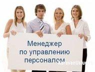 Менеджер по подбору персонала (совмещение, подработка) Обязанности: Привлечение