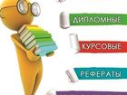 Фотография в Образование Курсовые, дипломные работы Компания Диплом 173 выполнит контрольные, в Ульяновске 0