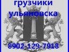 Фото в Услуги компаний и частных лиц Грузчики В нашем распоряжении бригада профессиональных в Ульяновске 250