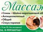 Фотография в Красота и здоровье Массаж 20 мин. длится   1. Массаж шейно-воротниковой в Ульяновске 350