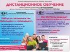 Изображение в Образование Вузы, институты, университеты Внимание, АКЦИЯ! ! ! Успей поступить до 25 в Ульяновске 12500
