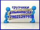 Скачать foto Транспорт, грузоперевозки Переезды / грузчики, 34013547 в Ульяновске