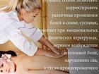 Смотреть фото  Все виды массажа, 34184485 в Ульяновске