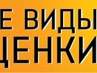 Смотреть фото  Предоставляем услуги по оценке автомобилей 36691899 в Ульяновске
