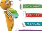 Новое фотографию  Заказать диплом,курсовую в Ульяновске 37389003 в Ульяновске