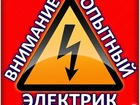 Свежее фото Электрика (услуги) Электро мастер в Ульяновске 39248999 в Ульяновске