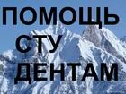 Свежее фото  Решение задач по математике,физике,статистике, 43450835 в Ульяновске