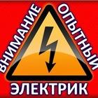 Электро мастер в Ульяновске