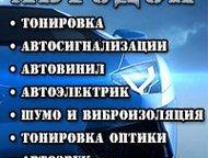АвтоДоп Тонировка, Автовинил, Автоэлектрик Профессиональная тонировка вашего авт