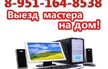 Компьютерная помощь в Ульяновске