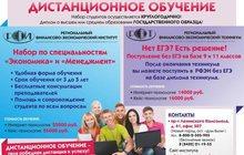 РФЭИ дистанционное обучение