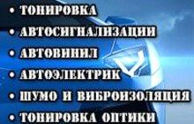 АвтоДоп Тонировка, Автовинил, Автоэлектрик