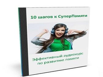 Скачать изображение  Курс развития памяти 34296555 в Ульяновске