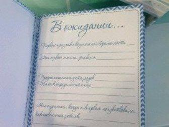 Мамины сокровища,  Новый,  Ручная работаСостояние: Новый в Ульяновске