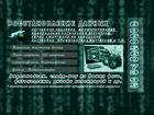 Скачать бесплатно foto Компьютерные услуги Восстановление данных 39447822 в Унече