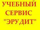 Смотреть изображение  Учебный Сервис Эрудит 33478330 в Волгограде