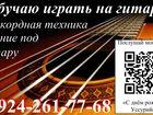 Уникальное фотографию  Обучаю игре на шестиструнной гитаре без разучивания нот 40472408 в Уссурийске