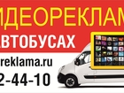 Фотография в   Видеореклама в транспорте это:  - реклама в Усть-Илимске 0