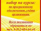 Увидеть изображение Курсы, тренинги, семинары Курсы 1с 33411315 в Усть-Катаве