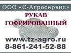 Фото в   Вы искали где купить шланги всасывающие в в Усть-Лабинске 138