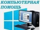 Изображение в   установка и настройка Windows, Linux, офисных в Великом Новгороде 600