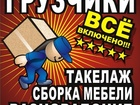 Фото в  Отдам даром - приму в дар услуги грузчиков, квартирные и офисные переезды, в Великом Новгороде 300