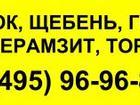 Скачать бесплатно foto Строительные материалы Щебень видное доставка 34652360 в Видном