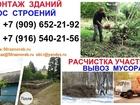 Скачать бесплатно foto  Расчистка заросших участков, Снос дома, Вывоз мусора в Расторгуево 38772898 в Видном