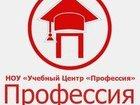 Уникальное фото Курсы, тренинги, семинары Учебный центр Профессия 33468201 в Владикавказе