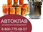 Просмотреть изображение  Автоклав стерилизатор 34621047 в Владикавказе