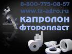 Увидеть изображение  Капролон листовой купить 35479409 в Владикавказе