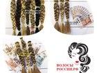 Уникальное изображение  Покупаем волосы во Владикавказе! 38461187 в Владикавказе