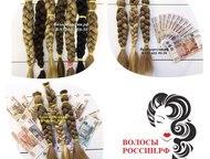 Покупаем волосы во Владикавказе Компания Волосыроссии профессионально специализи