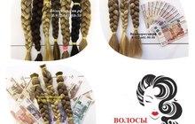Покупаем волосы во Владикавказе