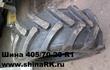 Шины новые 405/70-20 14PR R1 (протектор ёлка-бескамерные)