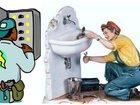 Увидеть изображение  Услуги сантехника во Владимире 34042558 в Владимире