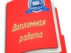 Смотреть фотографию Курсовые, дипломные работы Заказ курсовых работ, дипломные на заказ в Москве 34345706 в Владимире