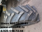 ���� �   ���� ����� 405/70-20 14PR R1 (��������� ����-�����������) � ��������� 23�850