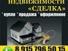 Уникальное фото  Агентство Недвижимости купля/продажа, составление договоров, сопровождение сделки 38738273 в Владимире