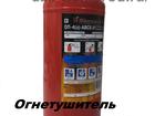 Смотреть foto Разное Огнетушитель порошковый ОП-4 67686778 в Владимире