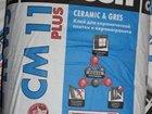 Клей плиточный Церезит см11, затирка Церизит