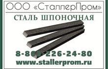Шпоночный материал ГОСТ 8787-68
