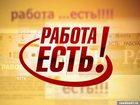 Изображение в   Требуются образованные и активные люди в в Владивостоке 37500