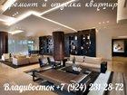 Уникальное фото  Ремонт квартир во Владивостоке 33902921 в Владивостоке