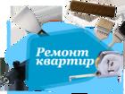 Новое фото Разные услуги Ремонт и отделка квартир, офисов 34318066 в Владивостоке