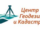 Фото в Услуги компаний и частных лиц Разные услуги Центр Геодезии и Кадастра предлагает Вам в Владивостоке 0