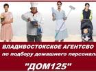 Изображение в   Владивостокское агентство по подбору домашнего в Владивостоке 0