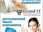 Новое изображение  Первый Дистанционный Сервис По Ремонту Компьютеров 35091773 в Владивостоке